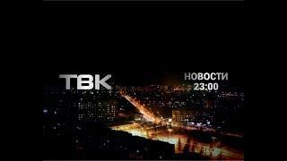 Ночные Новости ТВК 10 октября 2018 года. Красноярск