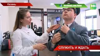 Семь тысяч татарстанцев ежегодно пополняют ряды Вооружённых сил - ТНВ