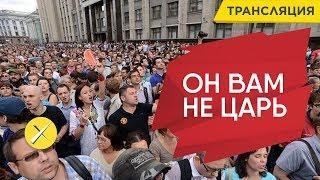Всероссийская акция «Он нам не Царь». Прямая трансляция