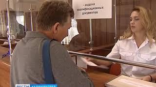 Калининградец подделал документы, чтобы устроиться на работу