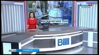 В Астрахани прошла первая смена регионального школьного технопарка