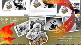 Ярославцев приглашают принять участие во всероссийском интернет-марше «Честь Победы»