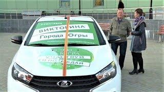 Пенсионер из Нефтеюганска выиграл автомобиль. По-честному