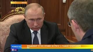 Путин провел встречу с главой Чукотского АО