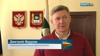 Депутаты Курганской областной Думы контролируют ход выборов онлайн
