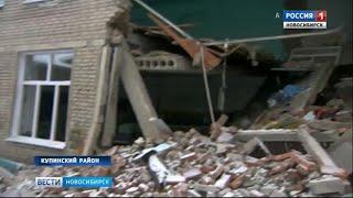 СК проводит проверку по факту обрушения стены и перекрытий в школе Купинского района