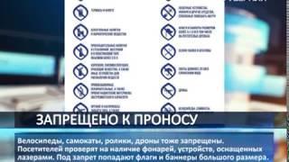 """Появился список вещей, запрещённых к проносу на стадион """"Самара Арена"""""""