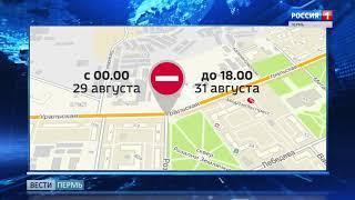 Закрыто движение на перекрестке улиц Уральской и Розалии Землячки