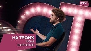 Илья Варламов в программе «На троих»