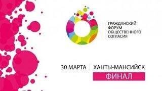 Лучшие проекты общественников Югры определят на Гражданском форуме