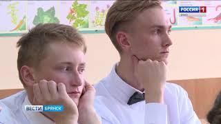 В брянском лицее №1 открылась профильная смена для одарённых детей