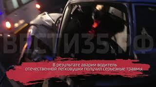Смертельное ДТП в Вологодском районе: шокирующие кадры с места аварии