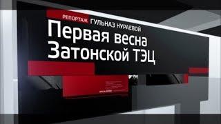 Специальный репортаж – «Первая весна Затонской ТЭЦ»