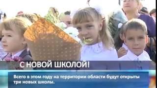 Новую школу открыли в Волжском районе Самарской области