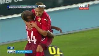 Первая еврокубковая победа «Уфы»: репортаж с матча