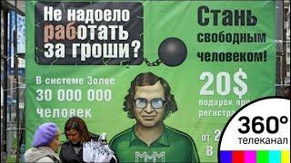 Наследство Сергея Мавроди: от финансовых пирамид к криптовалюте