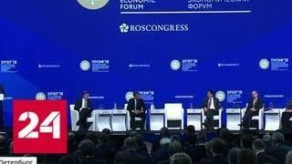Петербург снова собрал самых влиятельных людей планеты - Россия 24