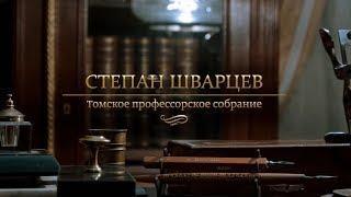 Томское профессорское собрание. Степан Шварцев (ТПУ, биография)