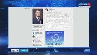 Петрозаводск отмечает свой триста пятнадцатый день рождения