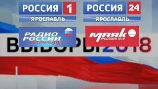 ГТРК «Ярославия» проведет жеребьевку платного эфирного времени для кандидатов в депутаты Яроблдумы