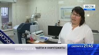 «Вести: Приморье»: Ветврачи и химики из Уссурийска близки к научному открытию