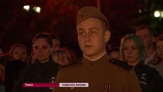 """В """"Свече памяти"""" приняли участие две тысячи томичей"""