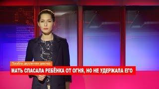 Ноябрьск. Происшествия от 11.10.2018 с Наталией Кузнецовой