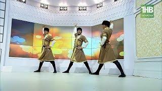"Ансамбль дагестанского танца ""Кавказ Style"". Здравствуйте | ТНВ"
