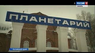Единственный планетарий в Барнауле планируют переделать в храм