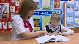 Второклассница из Костромы стала победителем всероссийского конкурса сочинений