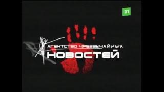 Новости 31 канала. 25 октября