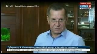 Александр Жилкин рассказал СМИ об итогах V Каспийского саммита