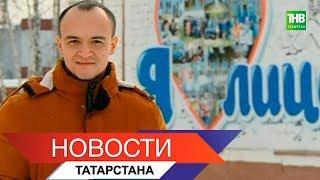 Новости Татарстана 19/02/18 ТНВ