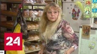 В центре Москвы на Покровке закрывается старейшая в столице булочная - Россия 24