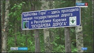 """""""Осударева дорога"""""""
