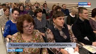 В Алтайском крае появилась пятилетняя программа развития образования