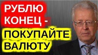 Катасонов   РУБЛЮ КОНEЦ   ПOКУПАЙТЕ ВАЛЮТУ