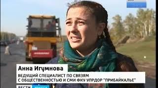 В Иркутской области заканчивается сезон ремонта дорог