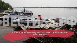 В регионе открывается навигация для маломерных судов