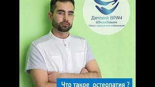 Здоровая среда - 24.07.18 Остеопат Артур Сабуров