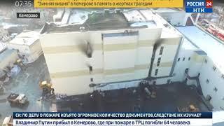 Владимир Путин возложил цветы на месте трагедии в Кемерове