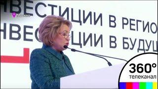 """Инвестиции в будущее""  обсуждали на форуме в Москве"