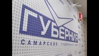 Коллектив Самарского губернского радио получил награду