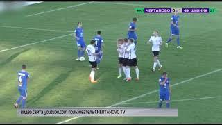 «Шиннику» хватило одного гола для победы над «Чертаново»