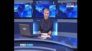 Вести Бурятия. 12-40 Эфир от 03.04.2018