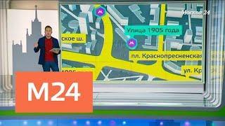 """Москва сегодня"": как проходит программа благоустройства в Москве - Москва 24"