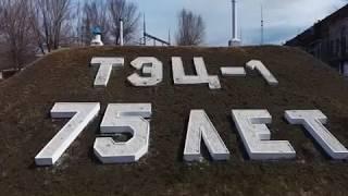 """Анонс: фильм """"Красноярская ТЭЦ-1: первая - навсегда!"""""""
