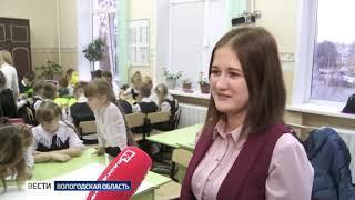 Четвертый сезон проекта «Классный друг» стартовал в Вологде