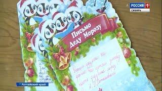 Новогодняя почта Деда Мороза заработала в России