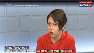 Поисковики отряда «Лиза Алерт» проведут учебные сборы в Новосибирске
